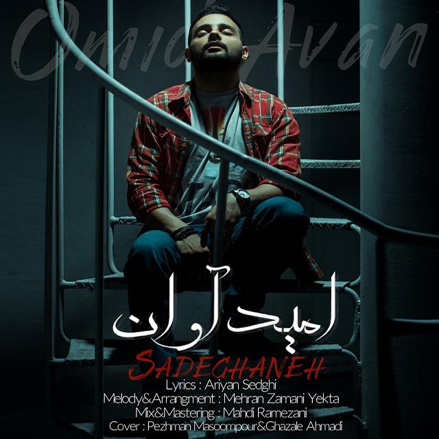 Omid Avan - Sadeghaneh Music | آهنگ امید آوان - صادقانه