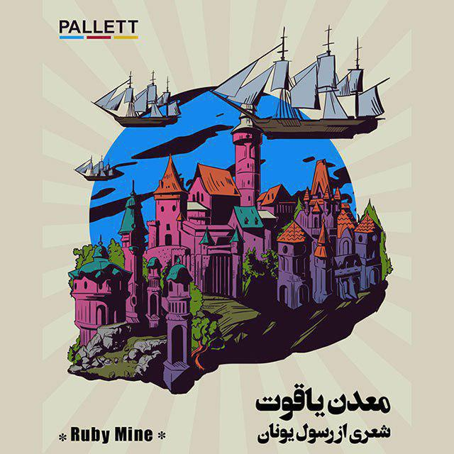 Pallett - Madaneh Yaghout Music   آهنگ گروه پالت - معدن یاقوت