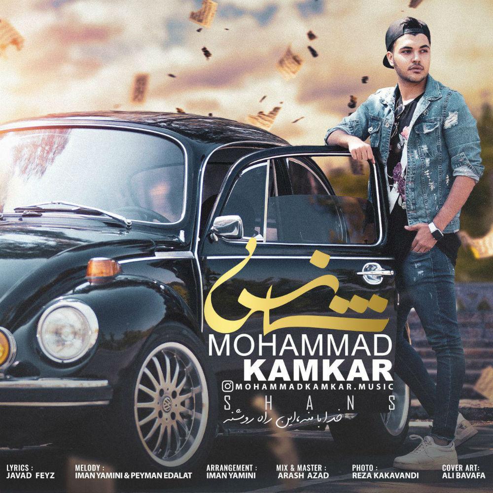 Mohammad Kamkar - Shans Music   آهنگ محمد کامکار - شانس