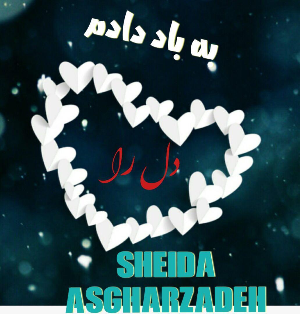 Sheida AsgharZadeh - Be Bad Dadam Del Ra Music | آهنگ شیدا اصغرزاده - به باد دادم دل را