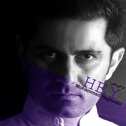 Mohammad Yaghoobi - Hey Music   آهنگ محمد یعقوبی - هی