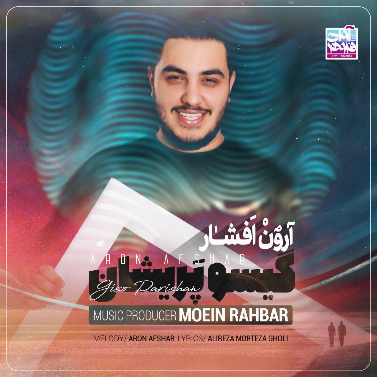 Aron Afshar - Gisoo Parishan Music | آهنگ آرون افشار - گیسو پریشان