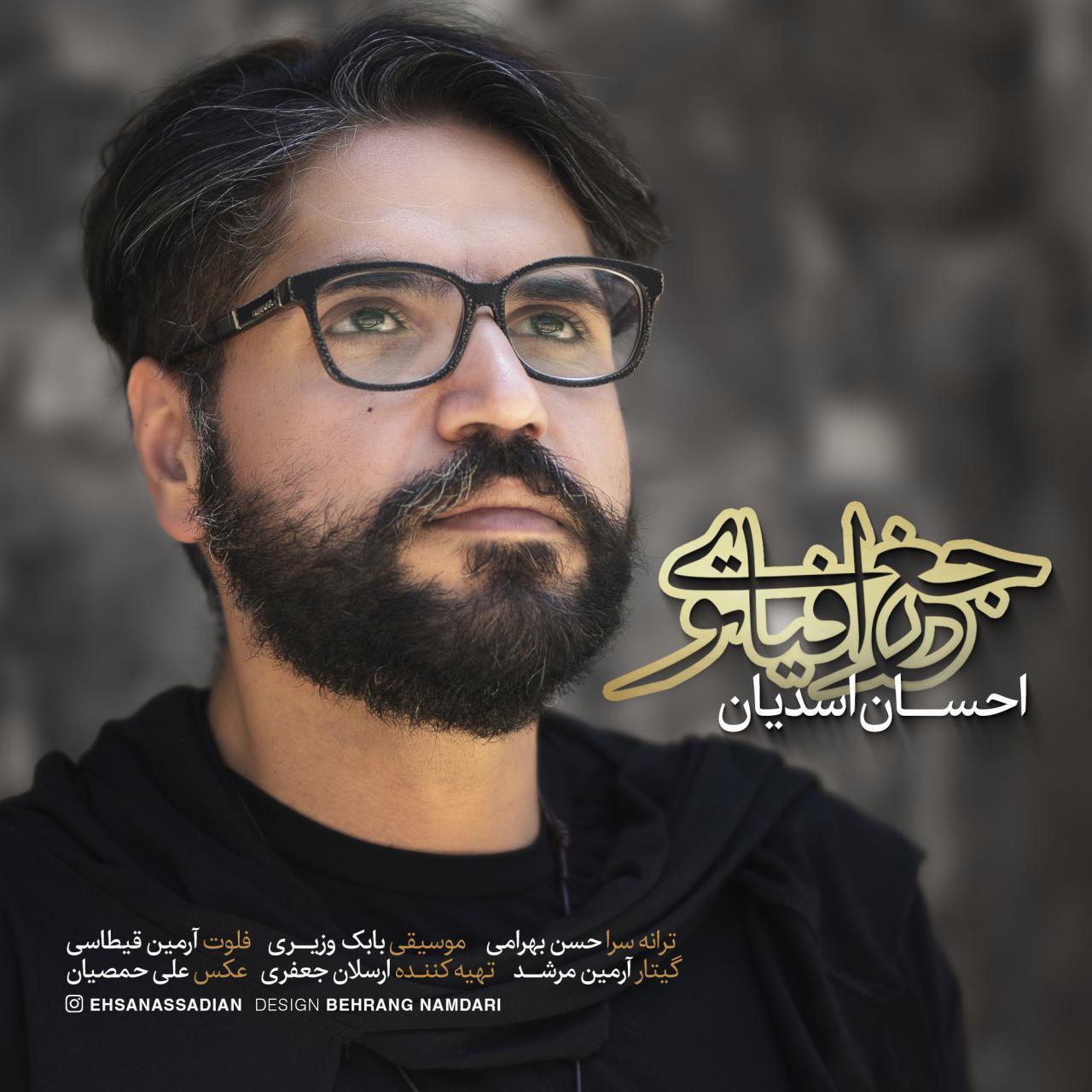 Ehsan Asadian – Joghrafiaye To