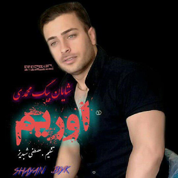 Shayan Begmohammadi - Avrim Music | آهنگ شایان بیگ محمدی - اوریم