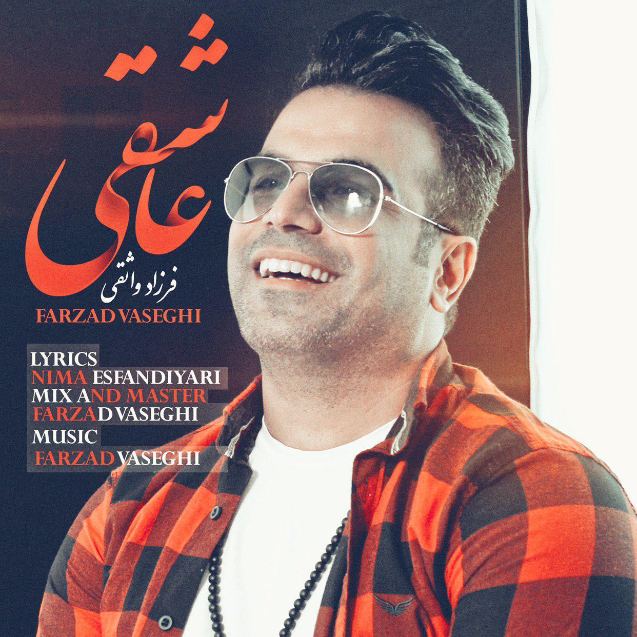 Farzad Vaseghi - Asheghi Music | آهنگ  فرزاد واثقی - عاشقی