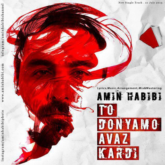 Amin Habibi - To Donyamo Avaz Kardi Music | آهنگ امین حبیبی - تو دنیامو عوض کردی