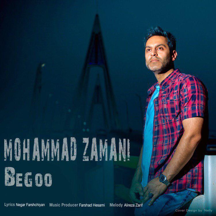 Mohammad Zamani - Begoo Music   آهنگ محمد زمانی - بگو
