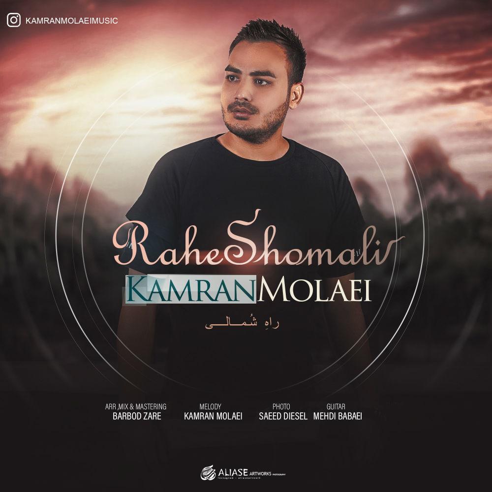 Kamran Molaei - Rahe Shomali Music | آهنگ کامران مولایی - راه شمالی