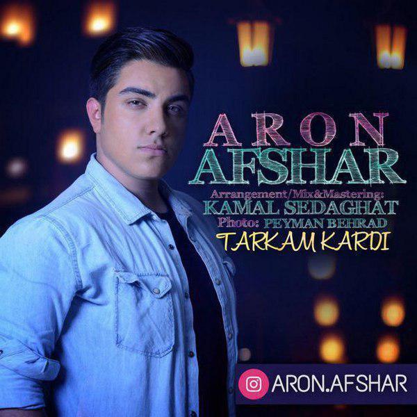 Aron Afshar - Tarkam Kardi Music | آهنگ آرون افشار - ترکم کردی