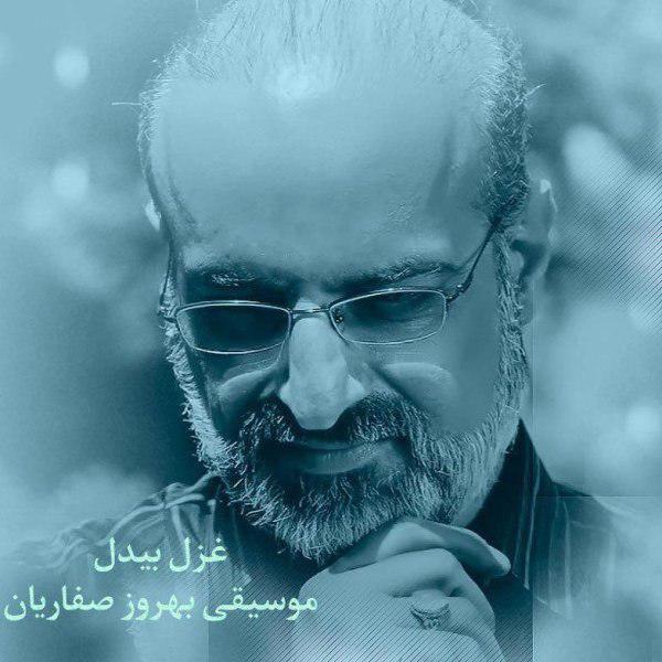 Mohammad Esfahani – Ghazal Bidel