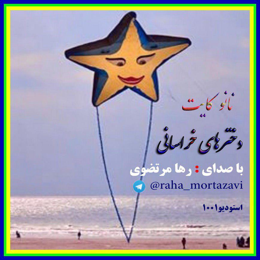 Raha Mortazavi – Dokhtarhaye Khorasani