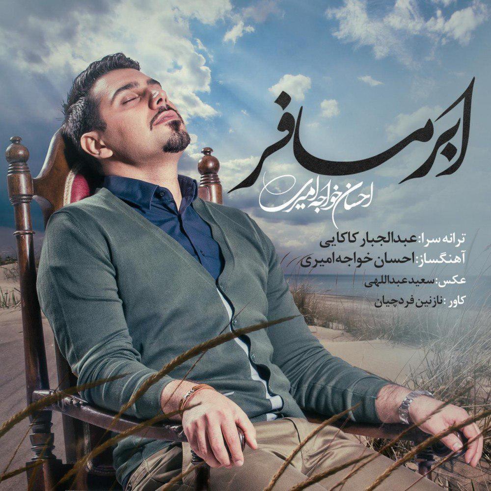 Ehsan Khajeh Amiri – Abre Mosafer