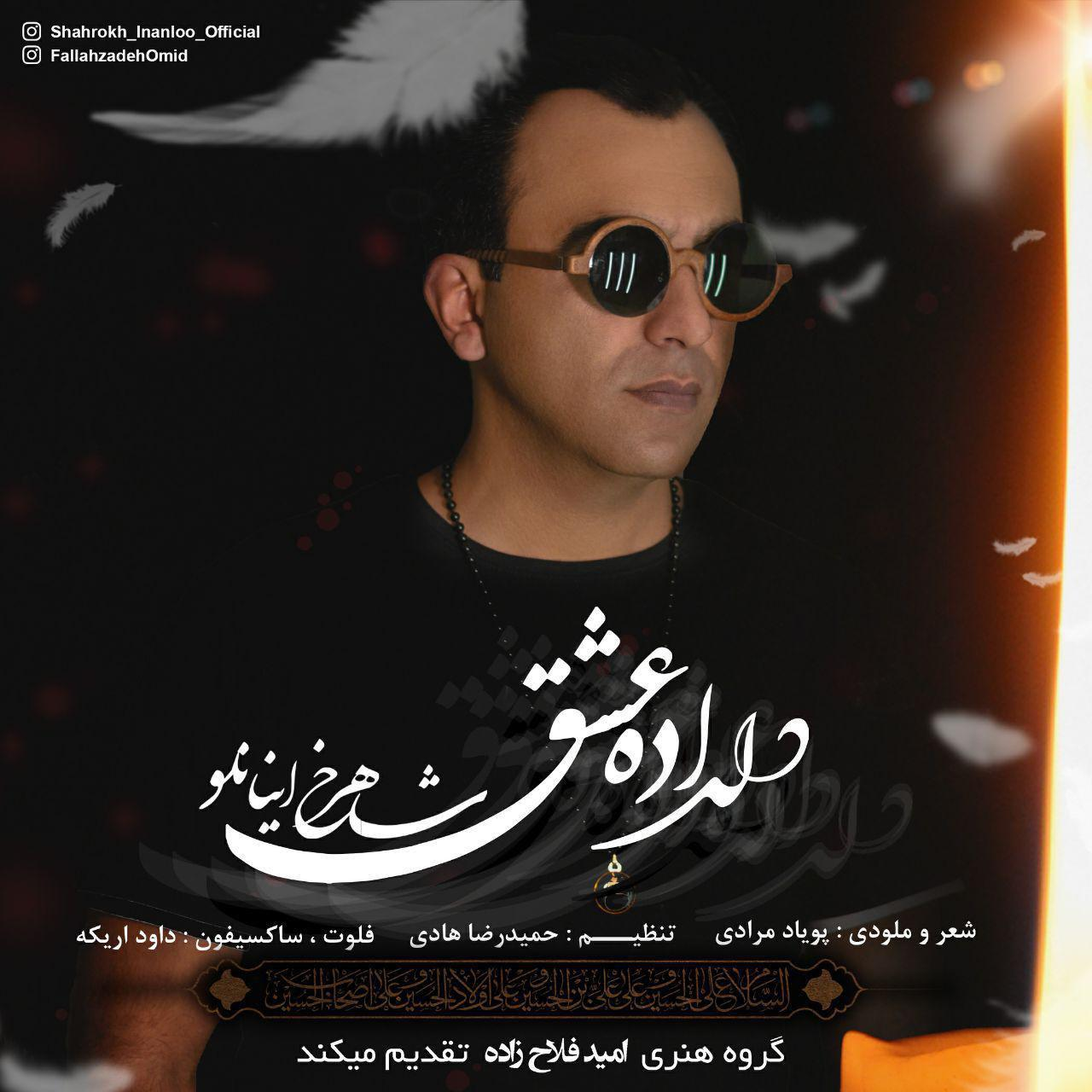 Shahrokh Inanloo – Deldadeh Eshgh