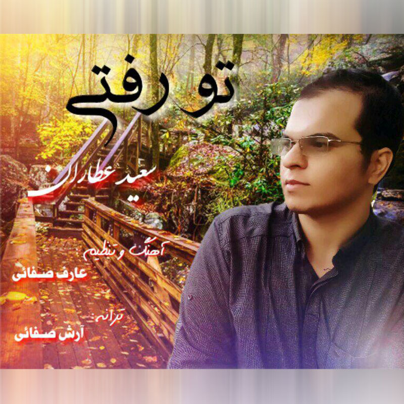 Saeed Attaran – To Rafti