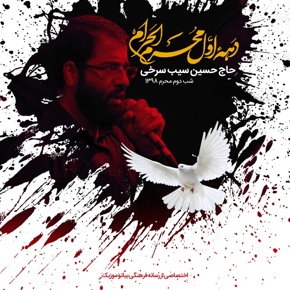 Hossein Sibsorkhi – Shab Dovom Moharam 1398