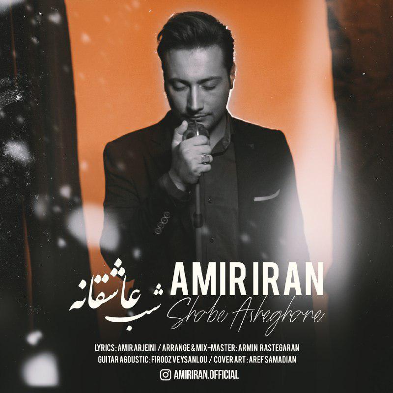 Amir Iran – Shabe Asheghane