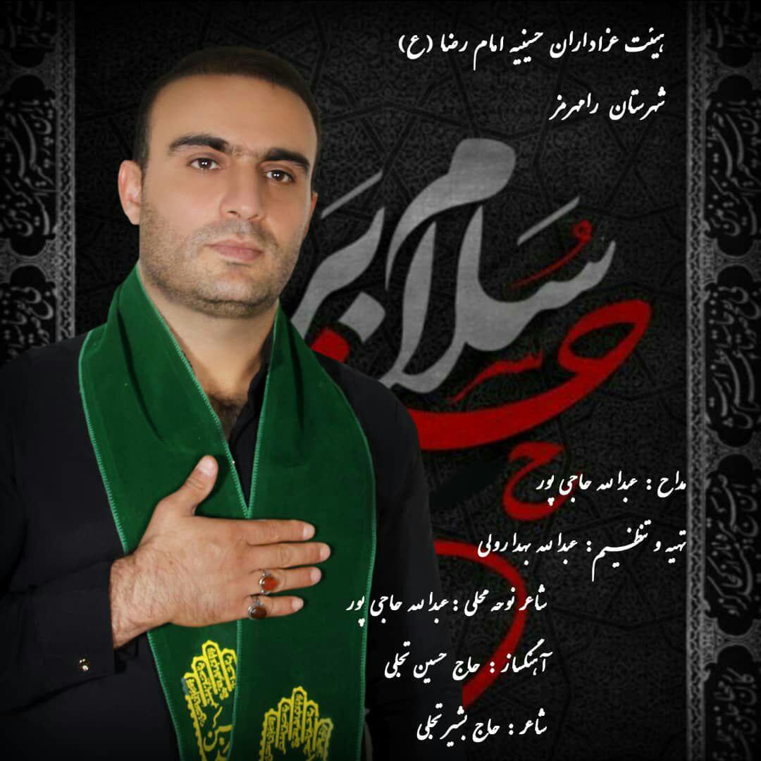 Abdollah Hajipoor – Jan Be Fadayat Ya Hossein