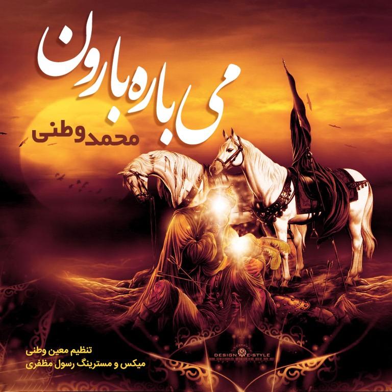 Mohammad Vatani – Mibare Baroon
