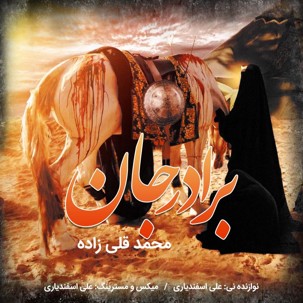 Mohammad Gholizadeh – Baradar Jan