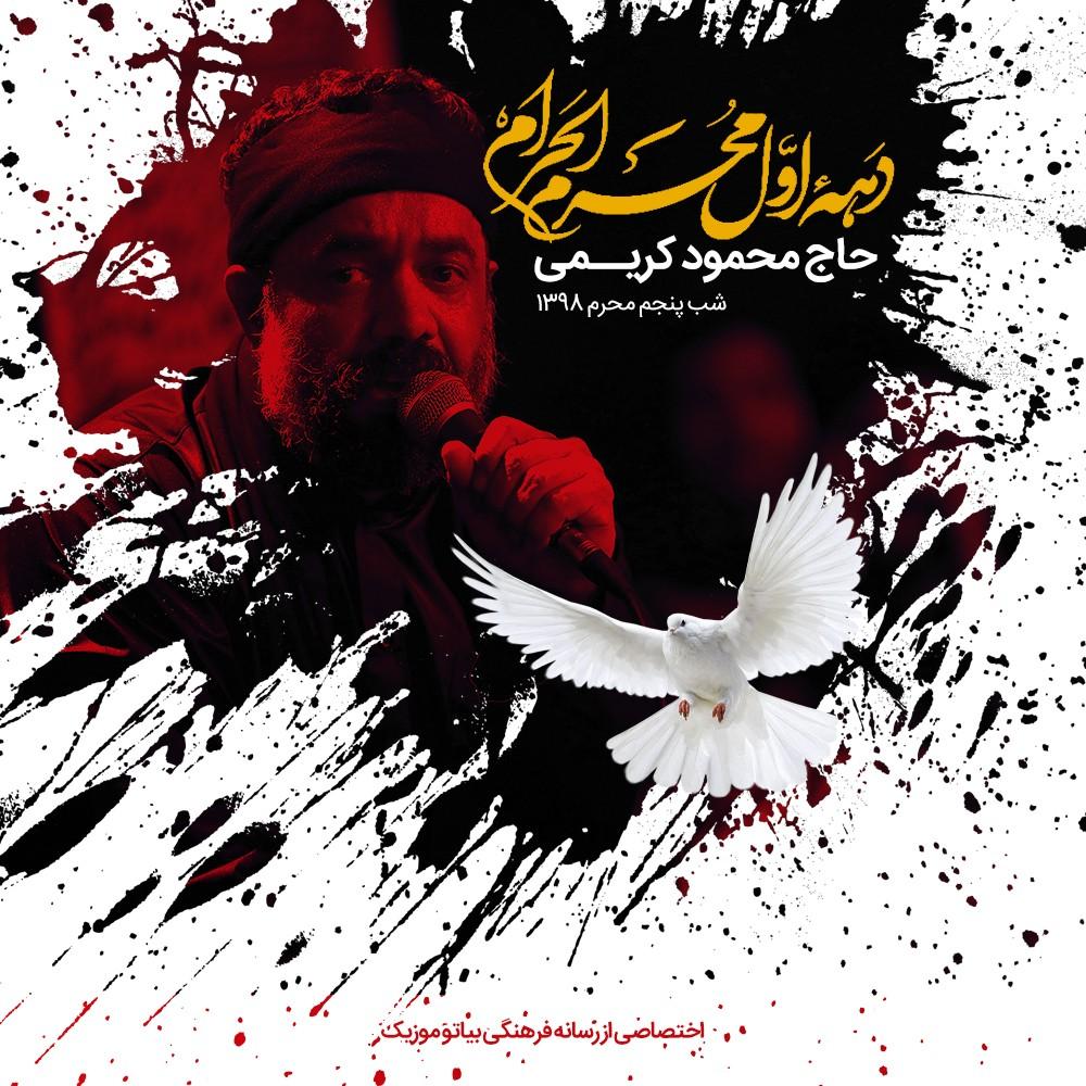 Mahmoud Karimi – Shab Panjom Moharam 1398