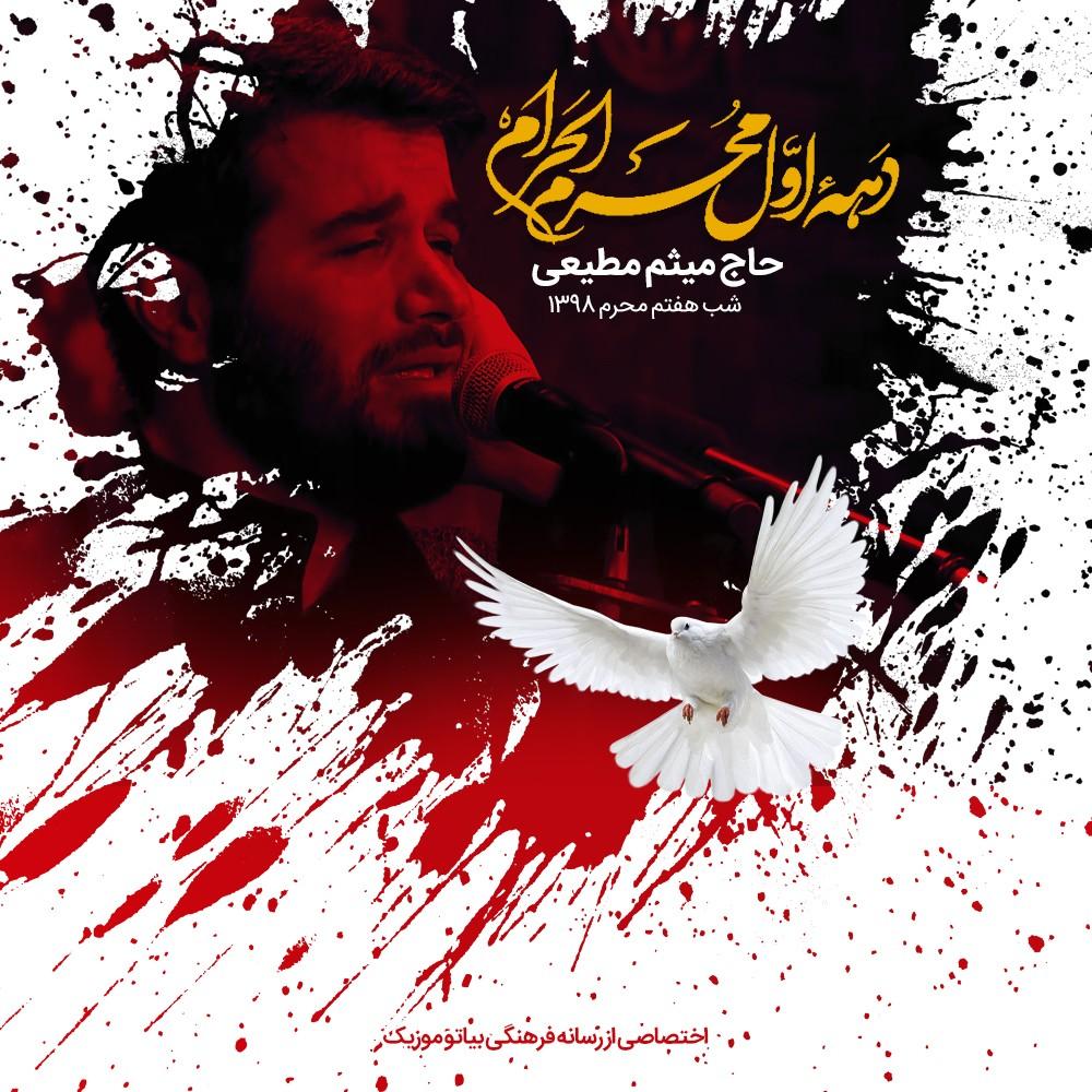 Meysam Motiee – Shabe Haftom Moharam 1398