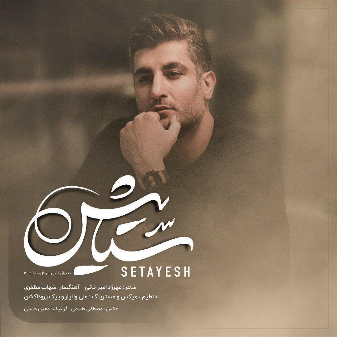 Shahab Mozaffari – Setayesh