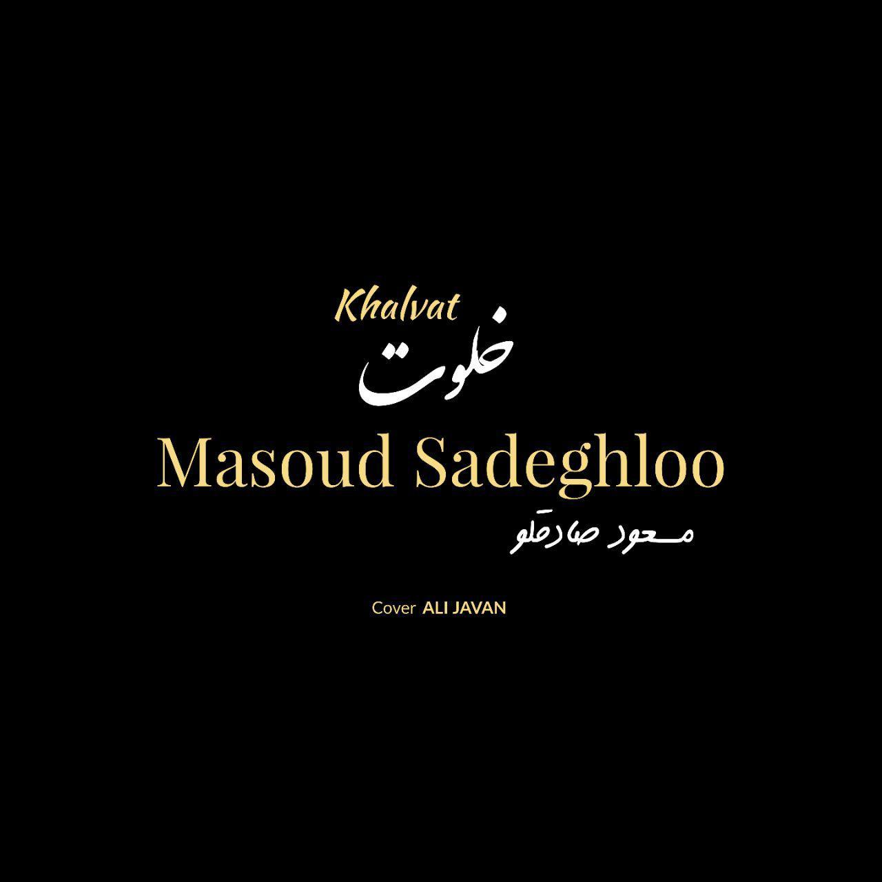 Masoud Sadeghloo – Khalvat