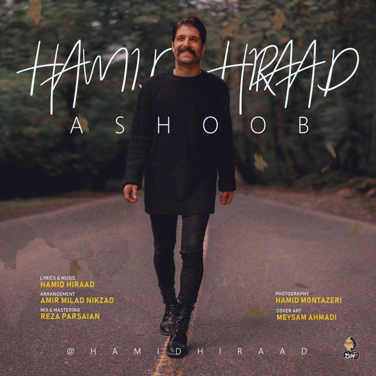 Hamid Hiraad – Ashoob