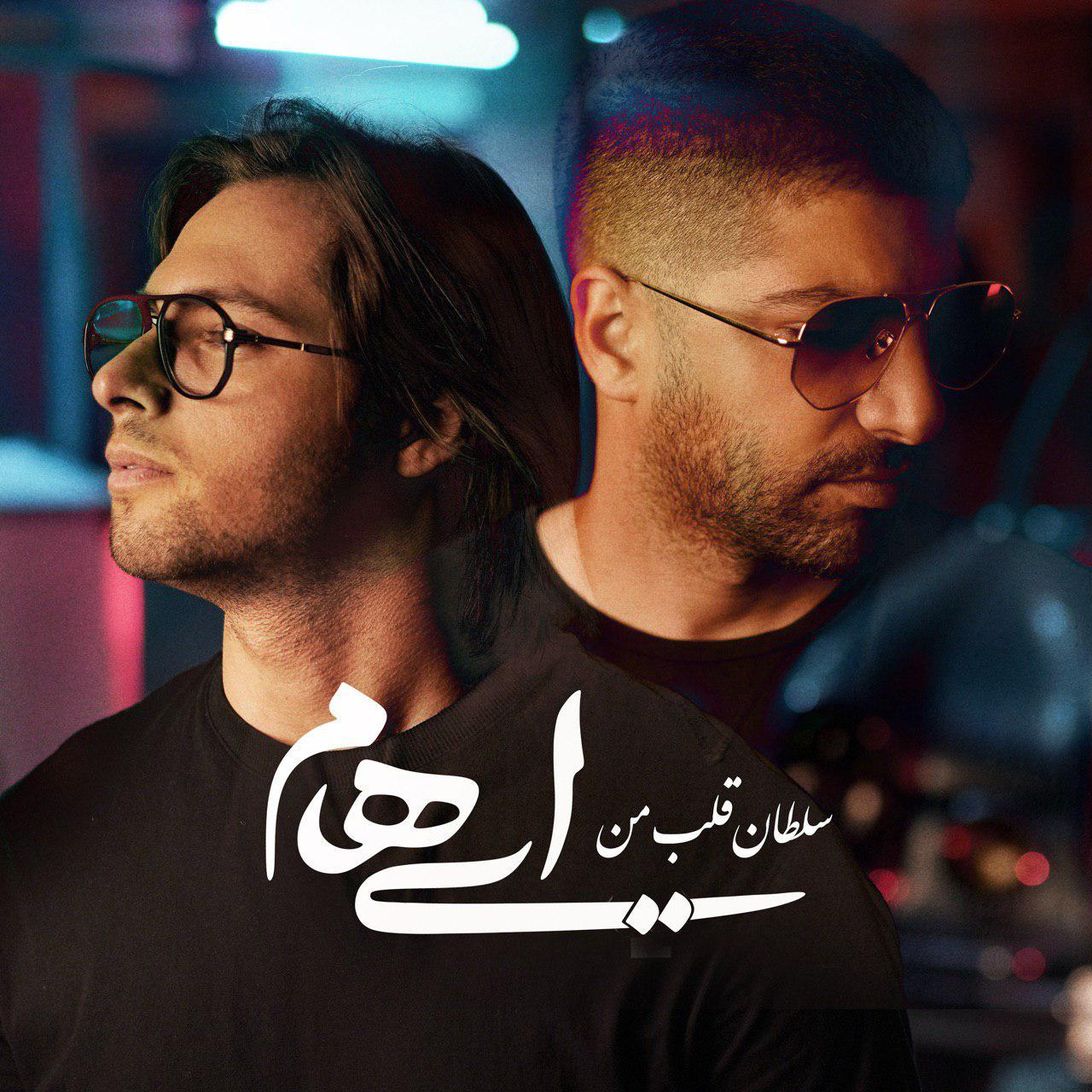 Ehaam – Soltane Ghalbe Man