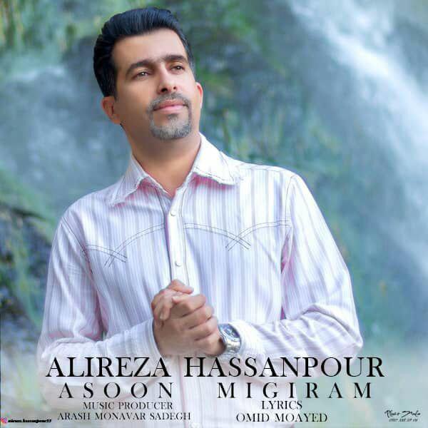 Alireza Hassanpour – Asoon Migiram