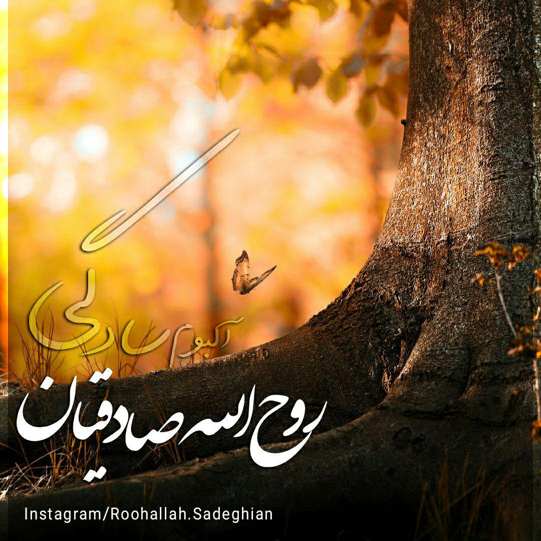 Roohollah Sadeghian – Sadegi