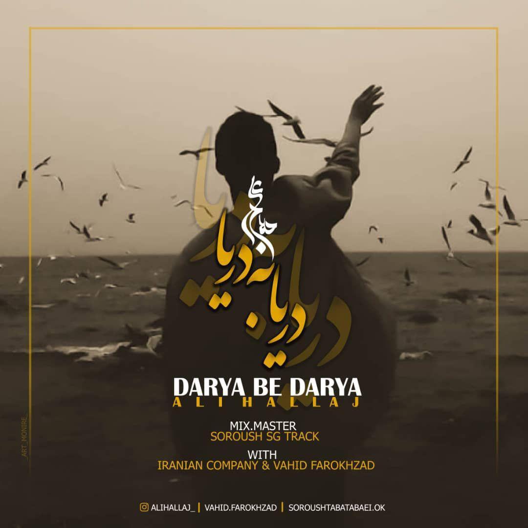 Ali Hallaj – Darya Be Darya
