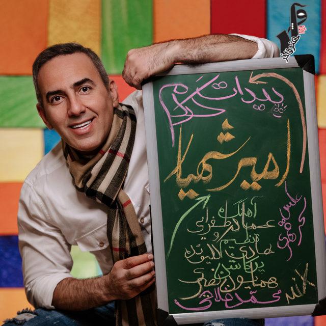 Amir Shahyar – Peydat Kardam