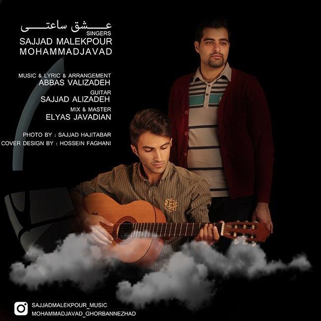 سجاد ملک پور و محمد جواد عشق ساعتی