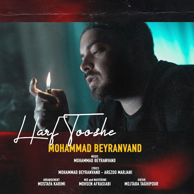 Mohammad Beyranvand – Harf Tooshe