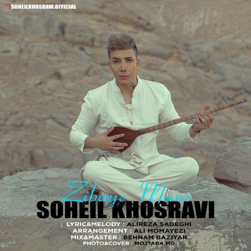 Soheil Khosravi – Zibaye Mani