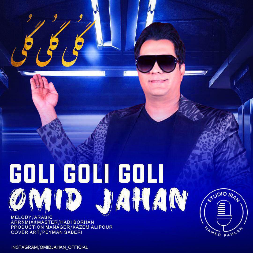 Omid Jahan – Goli Goli