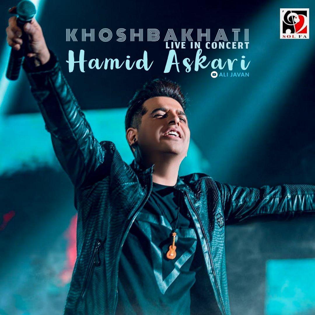Hamid Askari – Khoshbakhti (Live)