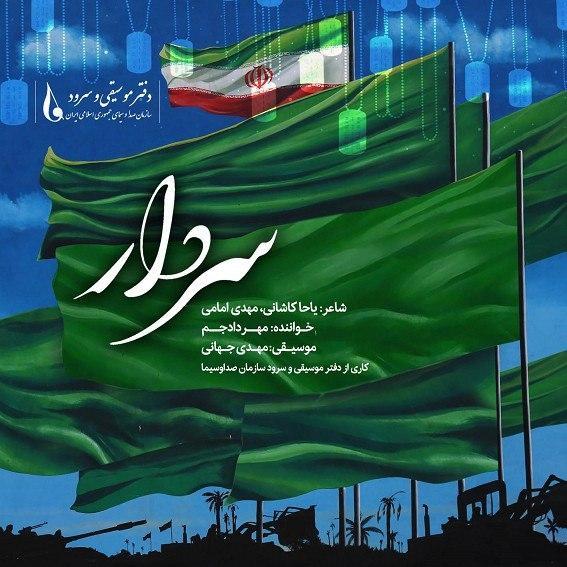 Mehraad Jam – Sardar
