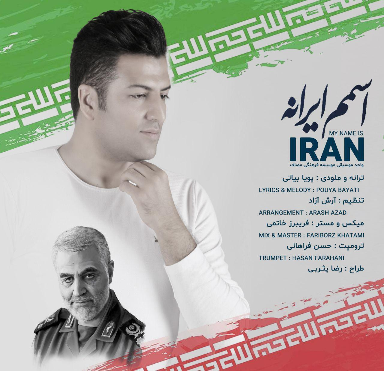 Pouya Bayati – Esmam Irane