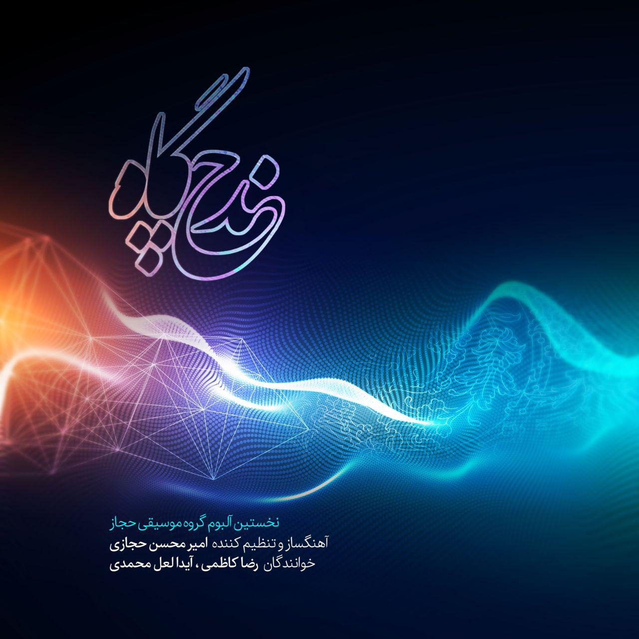 دانلود آهنگ چند گاه گروه حجاز