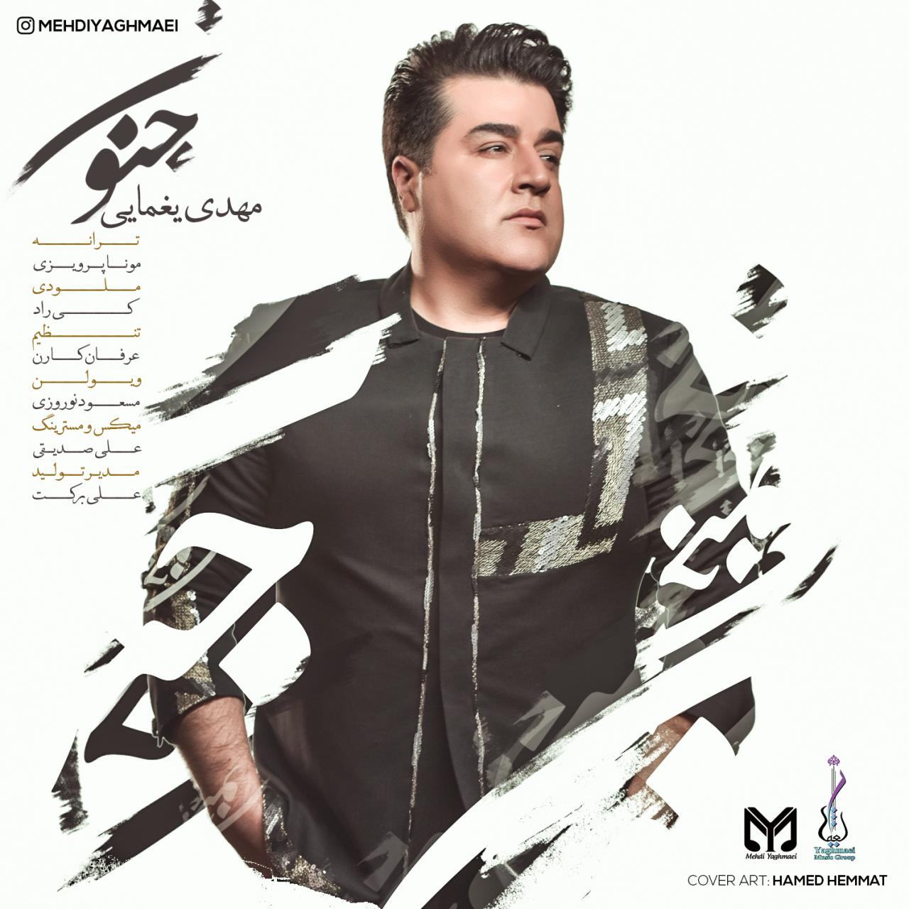 Mehdi Yaghmaei - Jonoon - دانلود آهنگ مهدی یغمایی به نام جنون