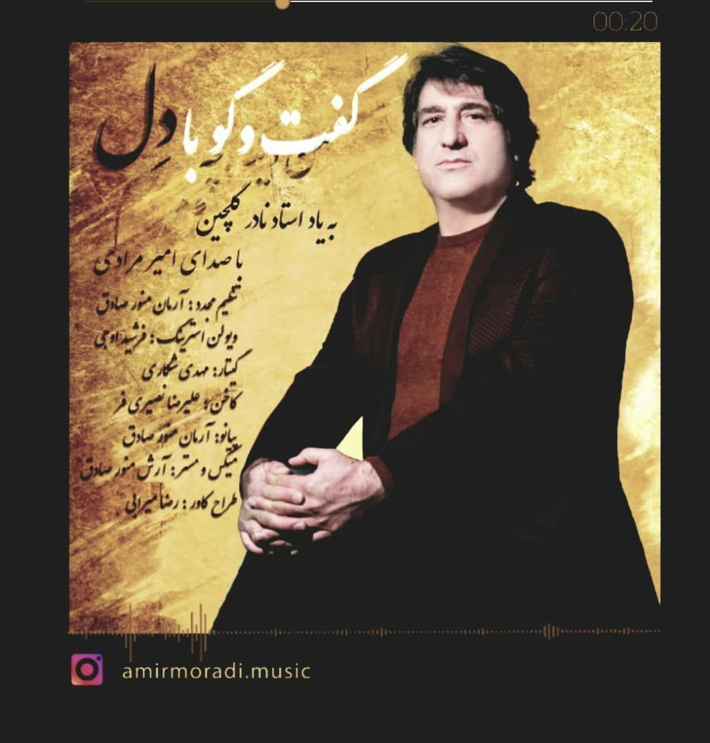 Amir Moradi – Goftegoo Ba Del
