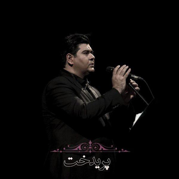 Salar Aghili - Paridokht - دانلود آهنگ سالار عقیلی به نام پریدخت