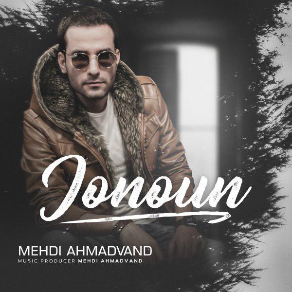 Mehdi Ahmadvand - Jonoun - دانلود آهنگ مهدی احمدوند به نام جنون
