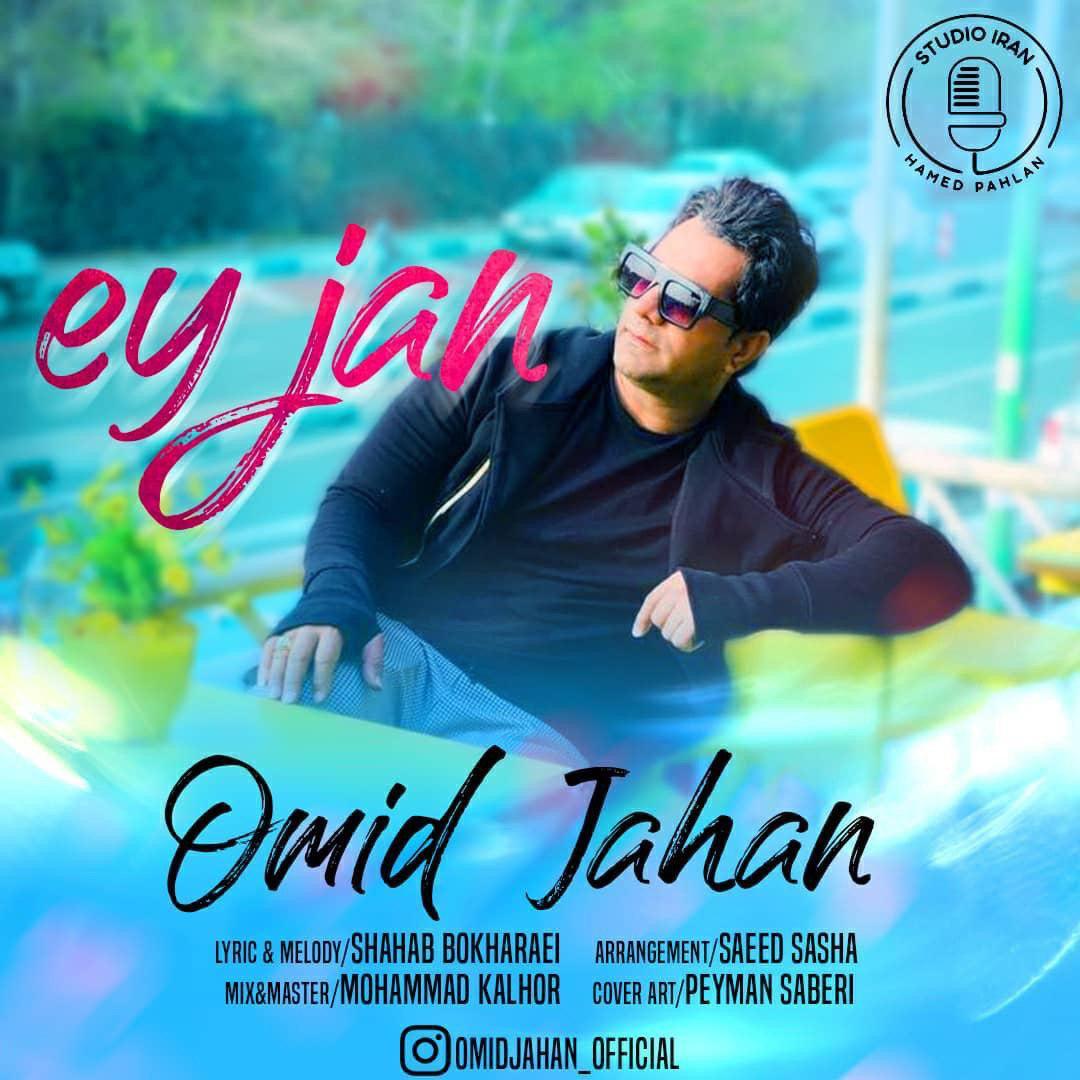Omid Jahan - Ey Jan - دانلود آهنگ امید جهان به نام ای جان