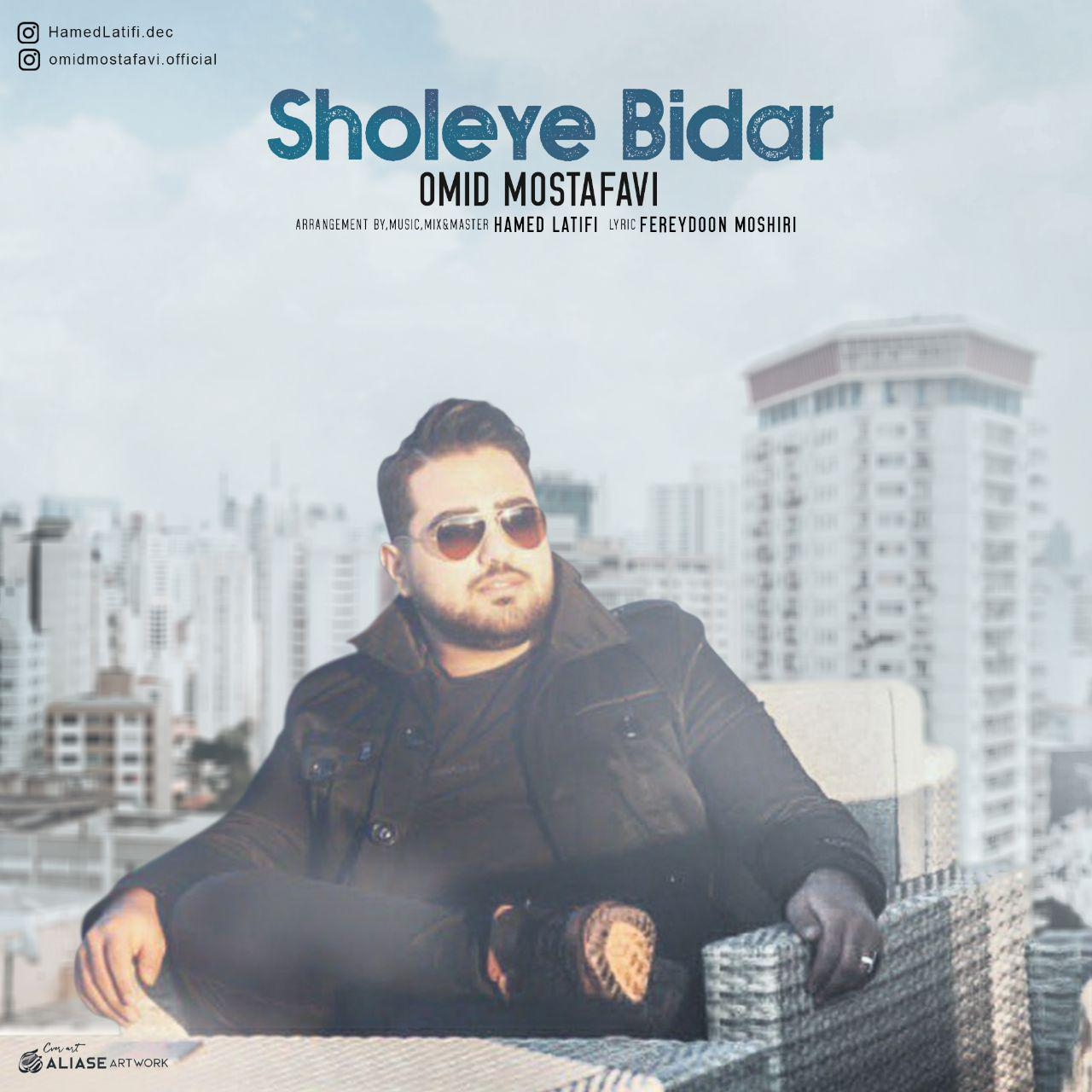 Omid Mostafavi – Sholeye Bidar