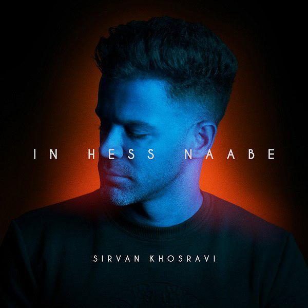 Sirvan Khosravi - In Hess Naabe - دانلود آهنگ سیروان خسروی به نام این حس نابه