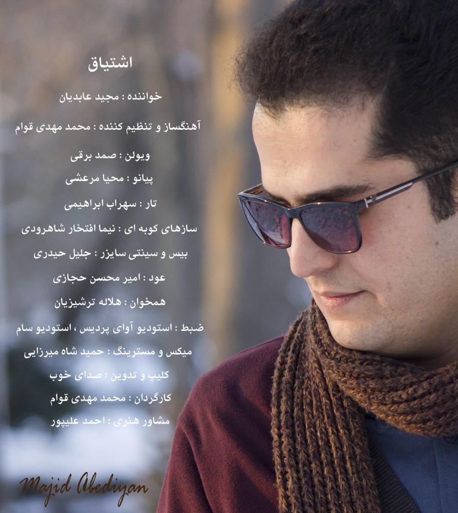 Majid Abediyan – Eshtiyagh