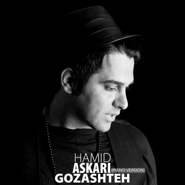 Hamid Askari - Gozashteh (Piano Version) - دانلود آهنگ حمید عسکری به نام گذشته (ورژن پیانو)